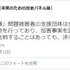 日本人ヘイトのサンプル**@mirepa2