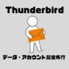 【Thunderbird】メールもアカウント設定も丸ごと移行