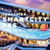 #616 「東京ポートシティ竹芝」の街びらきイベント開催 2020年9月18日から3日間