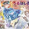 うるはしの男の子展3【募集〆切ました】