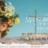 【ネタバレ】映画「ミッドサマー」感想・レビュー