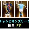 【ウイイレ FP】チャンピオンズリーグ 投票FP【8月2日】