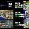 西南戦争動画(ダイジェスト版)の紹介