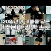 SJ8集応援 NAVER動画編