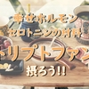 幸せホルモン「セロトニン」の材料「トリプトファン」を摂ろう!!