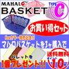 商品が届くまで待ち遠しい?バスケットがダントツに安い♪マハロバスケットお買い得の通販が激安価格っ |