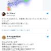 【地震予知】東京のFM局に特大の雑音!関東周辺にも震源あり!?左肩の痛みが継続中で日向灘と関東以北では警戒継続!2019年5月11日巨大地震説(南海トラフ巨大地震?)も!!