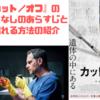 【映画】『カット/オフ』のネタバレなしのあらすじと無料で観れる方法の紹介
