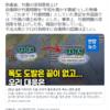 防衛省 竹島問題を竹島紛争に格上げ 正論 2021年6月23日