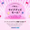《NewOpen》アーティストのライブグッズが手軽に見つかる「FRIL ライブグッズモール」がオープン!