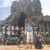 大学生が東南アジアで自転車旅をして感じた5つのこと