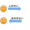 フィンランド教育について学んできた 【 日本へのインストールは? 】