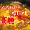 【老舗!】つくばで長く慕われる韓国のお母さんの味が楽しめるお店。ここの手作り料理がめっちゃうまい!【高麗】