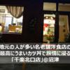 【千楽北口店@沼津】地元の人が多い名老舗洋食店の最高にうまいカツ丼で旅情に浸る