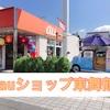 クレープとワッフル200食!auショップ東舞鶴イベント出店にスイーツヒーロー登場予告〜♪