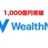 ウェルスナビ、預かり資産1,000億円突破!