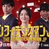 「コンフィデンスマンJP」のドラマ全話の無料動画を視聴する方法【2020年新作映画放送決定】