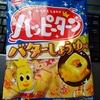 亀田製菓ハッピーターン 「バターしょうゆ味」、レビュー!!