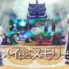 2020.02.01(土) メイBEメモリーSS