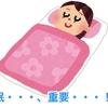 睡眠・・・、重要・・・!!