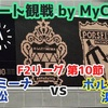 【リモート観戦 by MyCujoo】F2リーグ 2020 第10節 ポルセイド浜田×アグレミーナ浜松