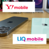 ワイモバイル、UQモバイル最新比較!(2021 夏)