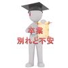 卒業と別れ。新社会人になることや新生活への不安。