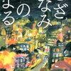 【文学賞】2019年本屋大賞ノミネート全10作が発表になりました!さてさて、どれが受賞する??