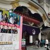 歌舞伎座百三十年 四月大歌舞伎