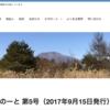 軽井沢風越学園準備財団、メルマガ第5号が発刊になりました。