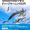 「TensorFlowで学ぶディープラーニング入門 ~畳み込みニューラルネットワーク徹底解説~」が発売されます