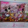 カレンダー2月❤️