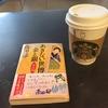 高田郁さんの時代小説