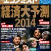 週刊エコノミスト 2013年12月31日・2014年01月07日号 2014年経済大予測/今年こそ本気で英会話