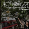 188食目「東京『発祥』ツアー」(歌舞伎座・築地・国立競技場・麻布十番)- 東京出張レポート -