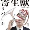 『寄生獣』続編!!今なら『寄生獣リバーシ』が無料で読める!!面白かったですよ!!!