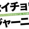 【読書感想文】セイチョウ・ジャーニー/第1章 ハイスコア・ボーイ -てぃーびー