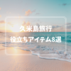 【久米島旅行】持って行って便利だったアイテム8選。