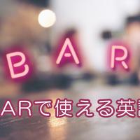 バーで使える英語!便利フレーズと海外のバー事情
