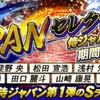 プロスピA攻略 侍ジャパン第1弾(2019 Series2)評価-当たりとなる選手は誰なのか?-