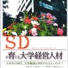 山本眞一(編)『SDが育てる大学経営人材――大学冬の時代、大学職員は何をすればよいのか?』を読んで