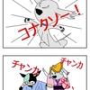 三河雑兵心得シリーズ1~4巻、重版決定!