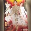 【観劇】OSK日本歌劇団 夏のおどり