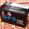 【中国製格安白黒フィルム】上海GP3(35mm判)を入手しました!