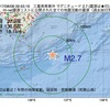 2017年08月08日 09時53分 三重県南東沖でM2.7の地震