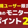 【新規ユーザー&24時間限定!】モニターアンケートポイント2倍キャンペーン!(And)