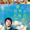 映画『僕と世界の方程式』感想と批評 この世界は数学に溢れている! 作り込まれた名作!