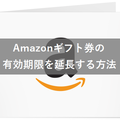 Amazonギフト券の有効期限を延ばす具体的な方法!