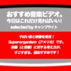 """第373回【おすすめ音楽ビデオ!】Recommended Music Videos from a Japanese professional video-maker. いやー!やばい!最高にやばいMVとグループを見つけました。アメリカの Superorganism。曲のルーズ・ポップさもさることながら、問題なのは「映像の考え方」!ぜひ!…な、毎日22:30更新のブログです。Dangerous!  I found a group with the high-art MV. The band called """""""
