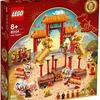 レゴ アジアンフェスティバル 2020年新製品情報